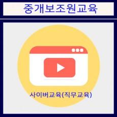 공인중개사 직무교육 (중개보조원 교육) 사이버교육